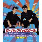 ビー・バップ・ハイスクール 高校与太郎 Blu-ray COLLECTION/仲村トオル[Blu-ray]【返品種別A】