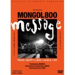MONGOL800 -message-/MONGOL800[DVD]【返品種別A】