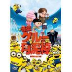 怪盗グルーの月泥棒/アニメーション[DVD]【返品種別A】