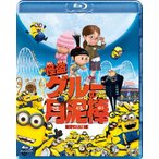 怪盗グルーの月泥棒/アニメーション[Blu-ray]【返品種別A】
