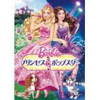 バービー プリンセス&ポップスター/アニメーション[DVD]【返品種別A】