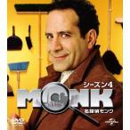 名探偵モンク シーズン 4 バリューパック/トニー・シャルーブ[DVD]【返品種別A】