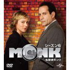 名探偵モンク シーズン 6 バリューパック/トニー・シャルーブ[DVD]【返品種別A】