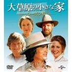 大草原の小さな家 シーズン6 バリューパック/マイケル・ランドン[DVD]【返品種別A】