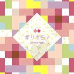 [枚数限定][限定盤]ポリオミノ(初回限定盤/2CD+DVD)/やなぎなぎ[CD+DVD]【返品種別A】