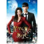 星から来たあなた DVD SET1/キム・スヒョン[DVD]【返品種別A】