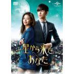 星から来たあなた DVD SET2/キム・スヒョン[DVD]【返品種別A】