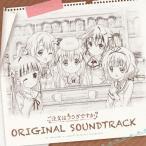 ご注文はうさぎですか? ORIGINAL SOUNDTRACK/TVサントラ[CD]【返品種別A】