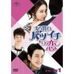 ずる賢いバツイチの恋 DVD SET1/チュ・サンウク[DVD]【返品種別A】