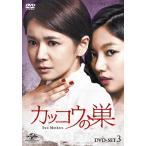 カッコウの巣 DVD-SET3/チャン・ソヒ[DVD]【返品種別A】