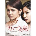 カッコウの巣 DVD-SET6/チャン・ソヒ[DVD]【返品種別A】