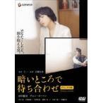 暗いところで待ち合わせ DTSデラックス版/田中麗奈[DVD]【返品種別A】