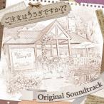 ご注文はうさぎですか?? ORIGINAL SOUNDTRACK/TVサントラ[CD]【返品種別A】
