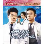 [期間限定][限定版]メディカル・トップチーム(期間限定生産)/クォン・サンウ[DVD]【返品種別A】