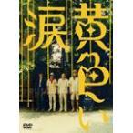 [枚数限定]黄色い涙〈通常版〉/二宮和也[DVD]【返品種別A】