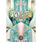 武則天-The Empress- DVD-SET3/ファン・ビンビン[DVD]【返品種別A】