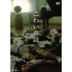 こわい童謡 デラックス版 表裏一体BOX/多部未華子[DVD]【返品種別A】