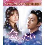会いたい  コンプリート シンプルDVD BOX5 000円シリーズ  期間限定生産