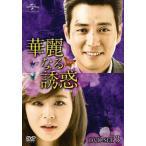 華麗なる誘惑 DVD-SET3/チュ・サンウク[DVD]【返品種別A】