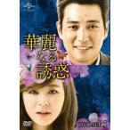 華麗なる誘惑 DVD-SET5/チュ・サンウク[DVD]【返品種別A】