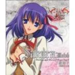 「Fate/stay night」キャラクターイメージソング III:間桐桜/間桐桜(下屋則子)[CD]【返品種別A】