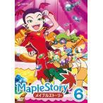 メイプルストーリー Vol.6/アニメーション[DVD]【返品