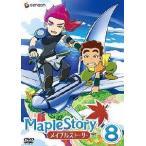 メイプルストーリー Vol.8/アニメーション[DVD]【返品