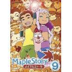 メイプルストーリー Vol.9/アニメーション[DVD]【返品