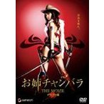 お姉チャンバラ THE MOVIE デラックス版/乙黒えり[DVD]【返品種別A】