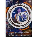 fripSide LIVE TOUR 2016-2017 FINAL in Saitama Super Arena -Run for the 15th Anniversary-/fripSide[DVD]【返品種別A】