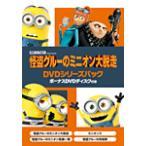 怪盗グルーのミニオン大脱走 DVDシリーズパック ボーナスDVDディスク付き  初回生産限定  5枚組