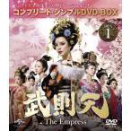 武則天 -The Empress- BOX1  コンプリート シンプルDVD-BOX5 000円シリーズ   期間限定生産