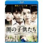 闇の子供たち/江口洋介[Blu-ray]【返品種別A】