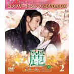 麗 レイ  花萌ゆる8人の皇子たち  BOX2  コンプリート シンプルDVD-BOX5 000円シリーズ  期間限定生産