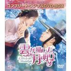 [期間限定][限定版]雲が描いた月明り BOX1<コンプリート・シンプルDVD-BOX5,000円シリーズ>/パク・ボゴム[DVD] GNBF-5251