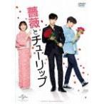 薔薇とチューリップ 通常版/ジュノ[DVD]【返品種別A】