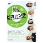 ピカ ンチ LIFE IS HARD だけど HAPPY 通常版  DVD