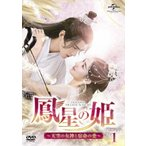 鳳星の姫〜天空の女神と宿命の愛〜 DVD-SET1/シュー・ジェンシー[DVD]