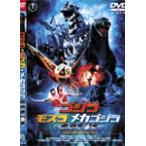 [枚数限定]ゴジラ×モスラ×メカゴジラ 東京SOS スペシャル・エディション/金子昇[DVD]【返品種別A】