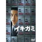 イキガミ/松田翔太[DVD]【返品種別A】