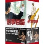 刑事物語 <詩シリーズDVD-BOX>/武田鉄矢[DVD]【返品種別A】
