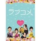 ラブコメ/香里奈[DVD]【返品種別A】