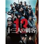十三人の刺客 〈Blu-ray〉豪華版/役所広司[Blu-ray]【返品種別A】