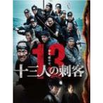 十三人の刺客 豪華版/役所広司[DVD]【返品種別A】