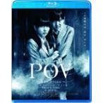 POV〜呪われたフィルム〜/志田未来[Blu-ray]【返品種別A】
