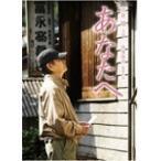 あなたへ DVD(2枚組)/高倉健[DVD]【返品種別A】