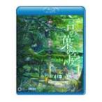 劇場アニメーション『言の葉の庭』 Blu-ray【サウンドトラックCD付き】/アニメーション[Blu-ray]【返品種別A】