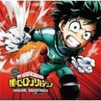 TVアニメ「僕のヒーローアカデミア」オリジナル・サウンドトラック/林ゆうき[CD]【返品種別A】
