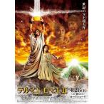 テルマエ・ロマエII Blu-ray通常盤/阿部寛[Blu-ray]【返品種別A】