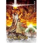 テルマエ・ロマエII DVD通常盤/阿部寛[DVD]【返品種別A】